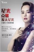 【Yestar星粉-蔡琳】相约时尚巅峰,领略完美星风尚!