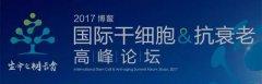【焦点】10月20-22日,2017博鳌国际干细胞-抗衰老高峰论坛在海南